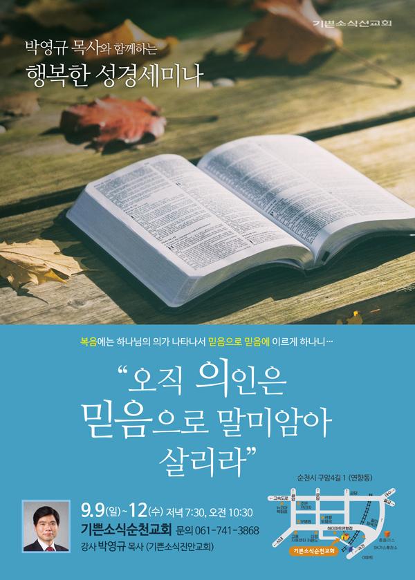 순천-박영규목사-세미나-포스터-1808.jpg